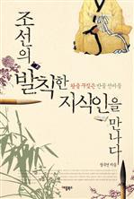 도서 이미지 - 조선의 발칙한 지식인을 만나다