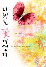 도서 이미지 - 나비도 꽃이었다