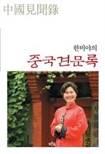 도서 이미지 - 한비야의 중국견문록