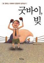 도서 이미지 - 굿 바이, 빚