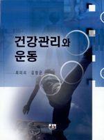 도서 이미지 - 건강관리와 운동