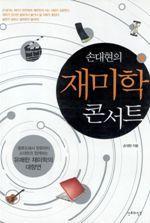 도서 이미지 - 손대현의 재미학 콘서트