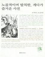 도서 이미지 - 노골적이며 발칙한, 게다가 즐거운 사전