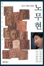 도서 이미지 - 〈우리 시대의 인물 읽기 2〉 노무현 상식 혹은 희망