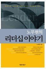 도서 이미지 - 노무현의 리더십 이야기