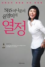 도서 이미지 - SBS 아나운서 윤영미의 열정