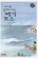 도서 이미지 - 〈미다스 세계문학 2〉 바다로 달려 나가는 뻬기뽀스