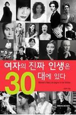 도서 이미지 - 여자의 진짜 인생은 30대에 있다