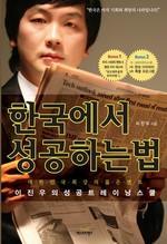 도서 이미지 - 한국에서 성공하는 법