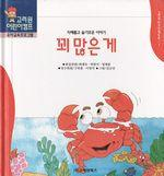 도서 이미지 - 〈고려원 한국전래동화 01〉 꾀많은 게
