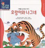 도서 이미지 - 〈고려원 한국전래동화 02〉 호랑이와 나그네