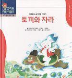 도서 이미지 - 〈고려원 한국전래동화 03〉 토끼와 자라