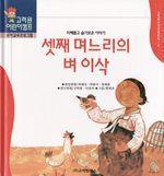 도서 이미지 - 〈고려원 한국전래동화 04〉 셋째 며느리의 벼 이삭