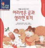 도서 이미지 - 〈고려원 한국전래동화 05〉 어리석은 곰과 영리한 토끼