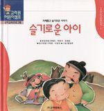 도서 이미지 - 〈고려원 한국전래동화 06〉 슬기로운 아이