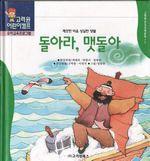 도서 이미지 - 〈고려원 한국전래동화 07〉 돌아라, 맷돌아