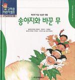 도서 이미지 - 〈고려원 한국전래동화 08〉 송아지와 바꾼 무