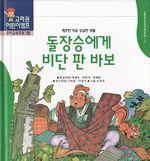 도서 이미지 - 〈고려원 한국전래동화 09〉 돌장승에게 비단 판 바보