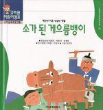 도서 이미지 - 〈고려원 한국전래동화 10〉 소가 된 게으름뱅이