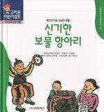 도서 이미지 - 〈고려원 한국전래동화 12〉 신기한 보물 항아리