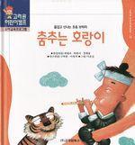 도서 이미지 - 〈고려원 한국전래동화 13〉 춤추는 호랑이