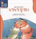 도서 이미지 - 〈고려원 한국전래동화 14〉 누가누가 잘뀌나
