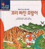 도서 이미지 - 〈고려원 한국전래동화 15〉 꼬리 빠진 호랑이