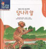 도서 이미지 - 〈고려원 한국전래동화 16〉 당나귀 알