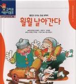 도서 이미지 - 〈고려원 한국전래동화 17〉 훨훨 날아간다