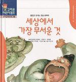 도서 이미지 - 〈고려원 한국전래동화 18〉 세상에서 가장 무서운 것