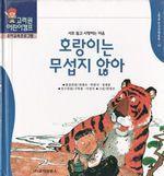 도서 이미지 - 〈고려원 한국전래동화 19〉 호랑이는 무섭지 않아