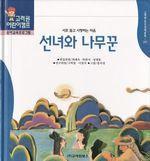 도서 이미지 - 〈고려원 한국전래동화 20〉 선녀와 나무꾼
