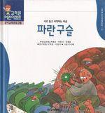 도서 이미지 - 〈고려원 한국전래동화 21〉 파란구슬