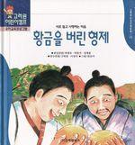 도서 이미지 - 〈고려원 한국전래동화 22〉 황금을 버린 형제