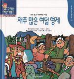 도서 이미지 - 〈고려원 한국전래동화 23〉 재주 많은 여덟 형제