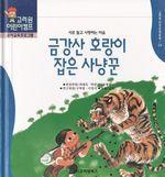 도서 이미지 - 〈고려원 한국전래동화 24〉 금강산 호랑이 잡은 사냥꾼