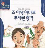 도서 이미지 - 〈고려원 한국전래동화 25〉 조 이삭 하나로 부자된 총각