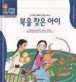 도서 이미지 - 〈고려원 한국전래동화 26〉 복을 찾은 아이