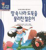 도서 이미지 - 〈고려원 한국전래동화 27〉 땅속 나라 도둑을 물리친 젊은이