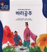 도서 이미지 - 〈고려원 한국전래동화 28〉 바리공주