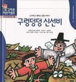 도서 이미지 - 〈고려원 한국전래동화 29〉 구렁덩덩 신선비