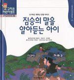 도서 이미지 - 〈고려원 한국전래동화 30〉 짐승의 말을 알아듣는 아이