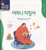 도서 이미지 - 〈고려원 한국전래동화 31〉 어머니 지침서