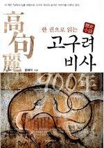 도서 이미지 - 한 권으로 읽는 고구려 비사 900년