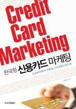 도서 이미지 - 한국형 신용카드 마케팅