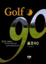 도서 이미지 - 골프 90