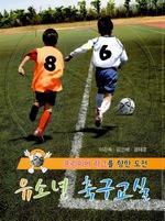 도서 이미지 - 유소년 축구 교실