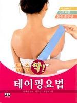 도서 이미지 - 통증 싹! 테이핑요법