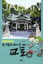 도서 이미지 - 오겡끼데스까 교토