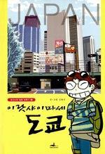 도서 이미지 - 이랏샤이마세 도쿄